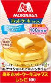 森永ホットケーキミックスレシピ100 ミニCookシリーズ / 森永製菓株式会社 【本】