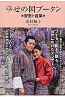 幸せの国ブータン 智恵と言葉 / 木村順子 【本】