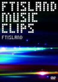 FTISLAND エフティアイランド / FTISLAND MUSIC CLIPS 【DVD】