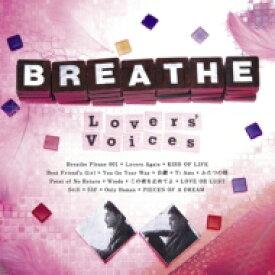 【送料無料】 BREATHE / Lovers' Voices 〜松尾潔作品COVER BEST〜 【CD】