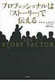 【送料無料】 プロフェッショナルは「ストーリー」で伝える / アネット・シモンズ 【本】