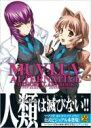 【送料無料】 MUV-LUV ALTERNATIVE MEMORIAL ART BOOK / 電撃大王編集部 (電撃コミックス) 【本】