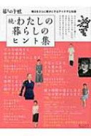 続・わたしの暮らしのヒント集 / 暮しの手帖社 【本】