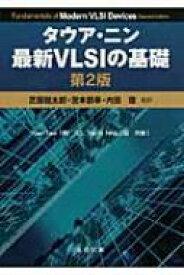 【送料無料】 タウア・ニン 最新VLSIの基礎 / 芝原健太郎 【本】