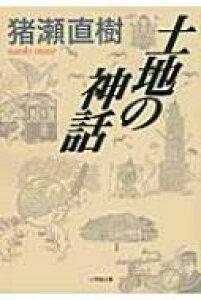 土地の神話 小学館文庫 / 猪瀬直樹 【文庫】