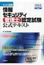 【送料無料】 らくらく突破 情報セキュリティ管理士認定試験公式テキスト / 五十嵐聡 【本】
