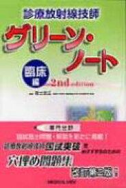 【送料無料】 診療放射線技師グリーン・ノート臨床編 2nd Edition / 福士政広 【全集・双書】