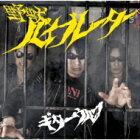 【送料無料】 Guitar Wolf ギターウルフ / 野獣バイブレーター 【CD】