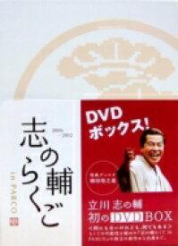 【送料無料】 志の輔らくご In Parco Dvd-box 【DVD】