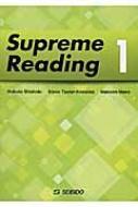 Supreme Reading スプリームリーディング 1 / 宍戸真 【本】