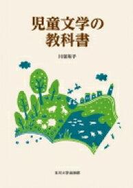 【送料無料】 児童文学の教科書 / 川端有子 【本】