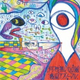 惑星アブノーマル / 何でも無い凶器 【CD】