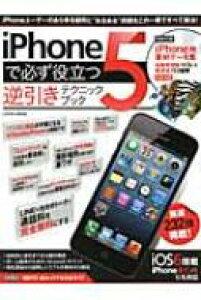 Iphone5で必ず役立つ逆引きテクニックブック インフォレストムック 【ムック】