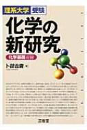【送料無料】 理系大学受験 化学の新研究 / 卜部吉庸 【本】