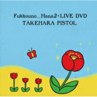 【送料無料】 竹原ピストル / 復興の花2 + LIVE DVD 【CD】