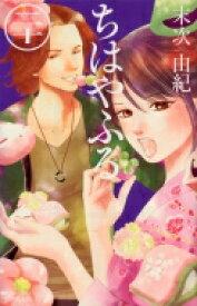 ちはやふる 20 BE LOVE KC / 末次由紀 スエツグユキ 【コミック】