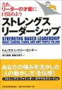 ストレングスリーダーシップ さあ、リーダーの才能に目覚めよう / トム・ラス 【本】