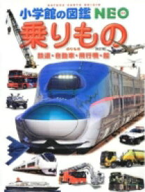 乗りもの 鉄道・自動車・飛行機・船 小学館の図鑑NEO / 真島満秀 【図鑑】