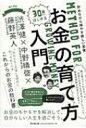 30歳からはじめるお金の育て方入門 貯めながら殖やす新しい習慣 DO BOOKS / 渋澤健 【本】
