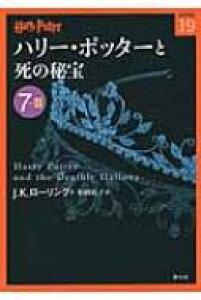 ハリー・ポッターと死の秘宝 7‐3 ハリー・ポッター文庫 / J.K.ローリング 【文庫】
