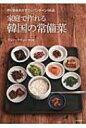 家庭で作れる韓国の常備菜 作りおきおかずミッパンチャン95品 / チョン・テキョン 【本】