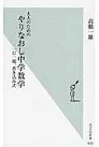 大人のためのやりなおし中学数学 一日一題、書き込み式 光文社新書 / 高橋一雄 【新書】