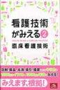 【送料無料】 看護技術がみえる vol.2 臨床看護技術 / 医療情報科学研究所 【本】