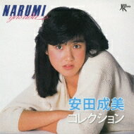 安田成美 / 安田成美コレクション 【CD】
