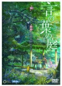 劇場アニメーション 「言の葉の庭」DVD 【DVD】