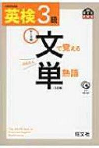 英検3級 文で覚える単熟語 / 旺文社 【本】