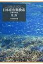 【送料無料】 日本産魚類検索 全種の同定 / 中坊徹次 【図鑑】