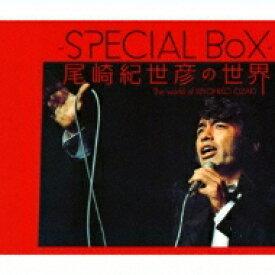 【送料無料】 尾崎紀世彦 / -SPECIAL BoX- 尾崎紀世彦の世界 【CD】
