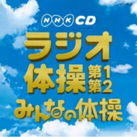 実用ベスト NHKCD ラジオ体操 / みんなの体操 【CD】