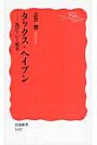 タックス・ヘイブン 逃げていく税金 岩波新書 / 志賀桜 【新書】