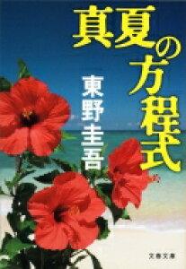 真夏の方程式 文春文庫 / 東野圭吾 ヒガシノケイゴ 【文庫】