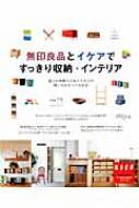 無印良品とイケアですっきり収納・インテリア 別冊エッセ 【ムック】