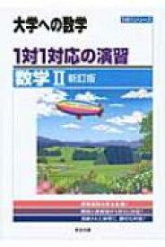 1対1対応の演習 / 数学ii 新訂版 大学への数学 / 東京出版編集部 【本】