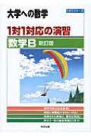 1対1対応の演習 / 数学b 大学への数学 新訂版 / 東京出版編集部 【本】