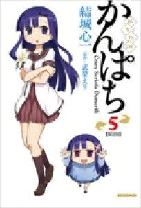 かんぱち 5 小冊子付き限定版 IDコミックススペシャル / REXコミックス / 結城心一 【コミック】