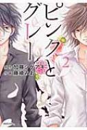 ピンクとグレー 2 あすかコミックスdx / 藤崎みお 【コミック】