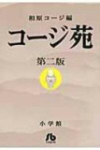 コージ苑 2 小学館文庫 / 相原コージ 【文庫】