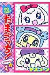 Gogoたまごっちドリーム 1 てんとう虫コミックススペシャル / ヤスコーン  【コミック】