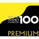 【送料無料】 Best Jazz Piano 100 Premium 【Hi Quality CD】