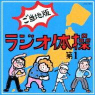 ラジオ体操 ご当地版 【CD】