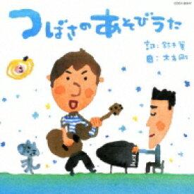 鈴木翼 / 大友剛 / つばさのあそびうた 【CD】