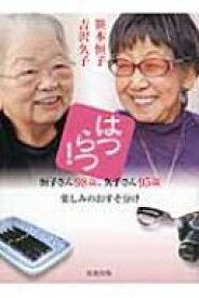 はつらつ! 恒子さん98歳、久子さん95歳 楽しみのおすそ分け / 笹本恒子 【本】