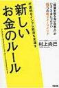不透明なインフレ経済を見通す新しいお金のルール 「投資を知らない日本人」がいまこそ身につけたい5つの新マネーマインド / 村上尚己 【本】