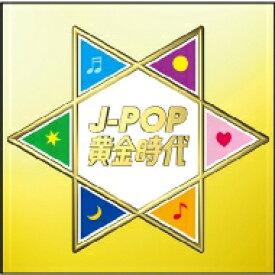 【送料無料】 J-POP黄金時代 【CD】
