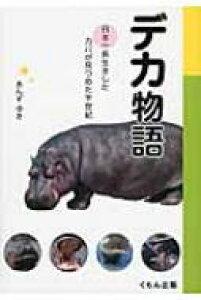 デカ物語 日本一長生きしたカバが見つめた半世紀 / あんずゆき 【本】