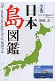 【送料無料】 原色日本島図鑑 日本の島443 有人島全収録 / 加藤庸二 【本】